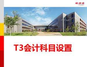 用友T3存货档案新增和修改操作教程_T310.6plus1视频教学课件
