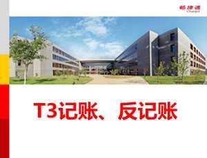 用友T3填制凭证操作教程_T310.6plus1视频教学课件