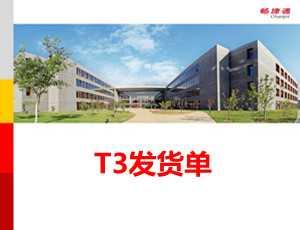 用友T3销售月末结账操作教程_T310.6plus1视频教学课件