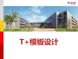 用友T+11.51现金银行日记账操作教程_T+11.51视频教学课件