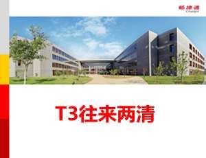 用友T3往来两清操作教程_T310.6plus1视频教学课件
