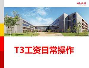 用友T3工资反结账操作教程_T310.6plus1视频教学课件