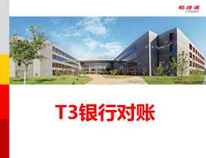用友T3现金银行基本功能介绍教程_T310.6plus1视频教学课件
