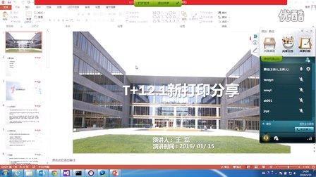 用友T+V12.1新打印功能视频教程第1部分