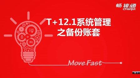 用友T+V12.1备份账套视频教学课件