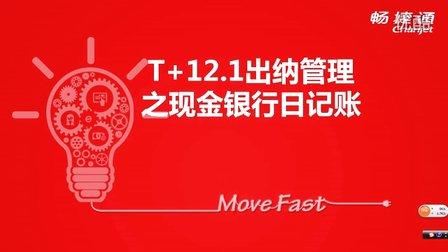 用友T+V12.1现金银行日记账视频教学课件